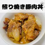 【らつ姉食堂】照り焼き豚丼