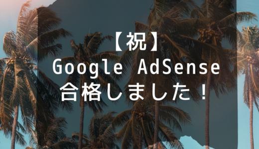 【祝】2週間で、Google AdSense通りました!