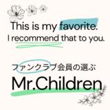 【Mr.Children/名曲】ファンクラブ会員選ぶ、神曲