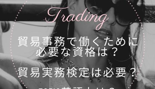 貿易事務で働くために必要な資格は?貿易実務検定は必要?TOEIC英語力は?