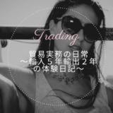 貿易実務の日常〜輸入5年輸出2年の体験日記〜
